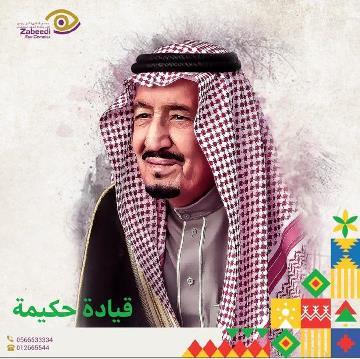 عيد استقلال السعودية التسعين