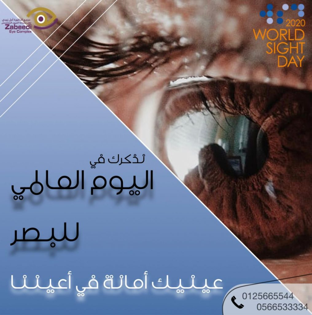 اليوم العالمي للبصر